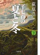 二千七百の夏と冬 下 (双葉文庫)