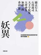 日本推理作家協会賞受賞作家傑作短編集 4 妖異 (双葉文庫)(双葉文庫)