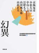日本推理作家協会賞受賞作家傑作短編集 5 幻異 (双葉文庫)(双葉文庫)