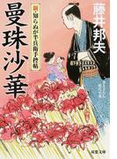 曼珠沙華 新・知らぬが半兵衛手控帖 書き下ろし時代小説 (双葉文庫)