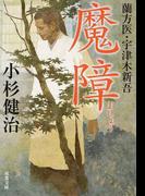 魔障 (双葉文庫 蘭方医・宇津木新吾)