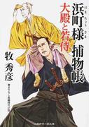 浜町様 捕物帳 大殿と若侍 (二見時代小説文庫)(二見時代小説文庫)