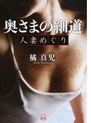 奥さまの細道 人妻めぐり (二見文庫)(二見文庫)