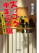 ズッコケ中年三人組 4 43歳のズッコケ事件探偵 (ポプラ文庫)(ポプラ文庫)