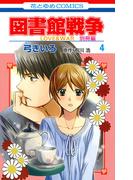 図書館戦争 別冊編4 LOVE&WAR (花とゆめCOMICS)