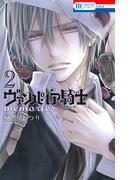 ヴァンパイア騎士memories 2 (花とゆめCOMICS)(花とゆめコミックス)