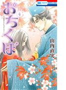 おちくぼ 4 今は昔のシンデレラストーリー (花とゆめCOMICS)(花とゆめコミックス)
