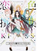 恋色撰集 三星めがね&梶谷志乃作品集 (メテオCOMICS)(メテオコミックス)