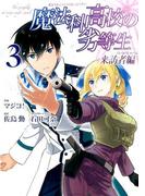 魔法科高校の劣等生 来訪者編3 (G FANTASY COMICS)(Gファンタジーコミックス)