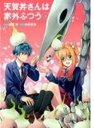 天賀井さんは案外ふつう 4 (ガンガンコミックス)