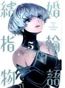結婚指輪物語 5 (ビッグガンガンコミックス)