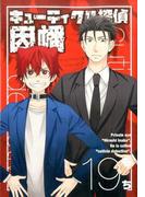 キューティクル探偵因幡 19 (G FANTASY COMICS)(Gファンタジーコミックス)