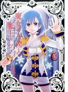 魔女の下僕と魔王のツノ 6 (ガンガンコミックス)