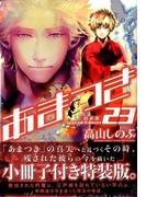 あまつき 23 (IDコミックス/ZERO−SUMコミックス)