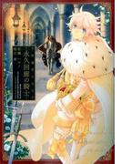 千年迷宮の七王子-永久回廊の騎士- (ZERO−SUM COMICS)