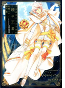 千年迷宮の七王子外伝 ―暁の王者― (ZERO−SUM COMICS)