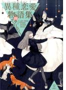 異種恋愛物語集 4 アンソロジー (ZERO−SUM COMICS)