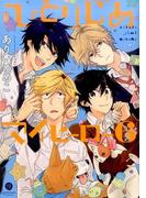 ひとりじめマイヒーロー 6 (gateau comics)
