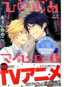 ひとりじめマイヒーロー 6 (IDコミックス/gateauコミックス)