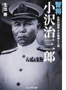 智将小沢治三郎 沈黙の提督その戦術と人格