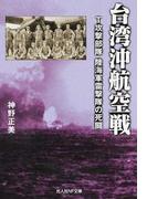 台湾沖航空戦 T攻撃部隊陸海軍雷撃隊の死闘