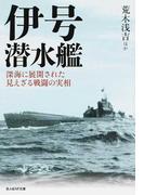 伊号潜水艦 深海から展開された見えざる戦闘の実相