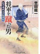 将軍を蹴った男 書下ろし長編時代小説 2 松平清武江戸改革記