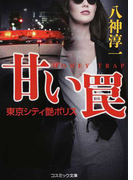 甘い罠 東京シティ艶ポリス (コスミック文庫)(コスミック文庫)