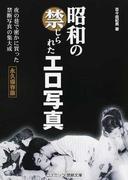 昭和の禁じられたエロ写真 永久保存版