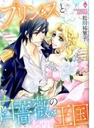 プリンスと白薔薇の王国 (EMERALD COMICS)