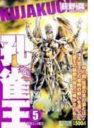 孔雀王 5 孔雀王と天蛇王 (ミッシィコミックス)(ミッシィコミックス)