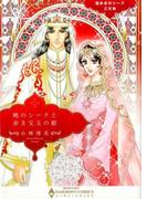 暁のシークと赤き宝玉の姫 (EMERALD COMICS)