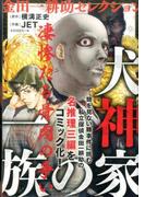 金田一耕助セレクション「犬神家の一族」 (ミッシィコミックス)(ミッシィコミックス)