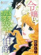 令嬢と翡翠の伯爵 (EMERALD COMICS)