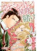 オズミントン侯爵の賭け (エメラルドコミックス/ハーモニィコミックス)