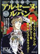 コミック  怪盗紳士アルセーヌ・ルパン  八点鐘 (ミッシィコミックス)(ミッシィコミックス)