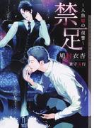 禁足 人魚姫の復讐 (CHOCOLAT BUNKO)(ショコラ文庫)