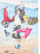青春ランナウェイ (CHOCOLAT COMICS)(ショコラコミックス)