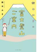 鈴木みきの富士登山ご案内 (コミックエッセイの森)(コミックエッセイの森)