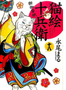 猫絵十兵衛〜御伽草紙 18 (コミック)
