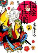 猫絵十兵衛〜御伽草紙 18 (コミック ねこぱんちコミックス)(ねこぱんちコミックス)
