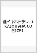 雌イキネトラレ (KAIOHSHA COMICS)