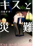 キスと災難 (KAIOHSHA COMICS)(GUSH COMICS)