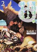 魔物使いのもふもふ師弟生活2 (HJ文庫)(HJ文庫)