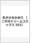 乳牛少女かおり (二次元ドリームコミックス)