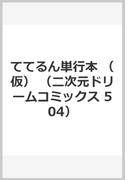 ててるん単行本 (仮) (二次元ドリームコミックス 504)