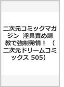 二次元コミックマガジン  淫具責め調教で強制発情! (二次元ドリームコミックス 505)
