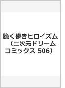 脆く儚きヒロイズム (二次元ドリームコミックス 506)