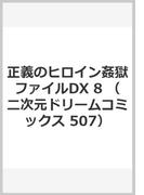 正義のヒロイン姦獄ファイルDX 8 (二次元ドリームコミックス 507)