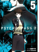 PSYCHO−PASS2 5 (BLADE COMICS)(BLADE COMICS(ブレイドコミックス))